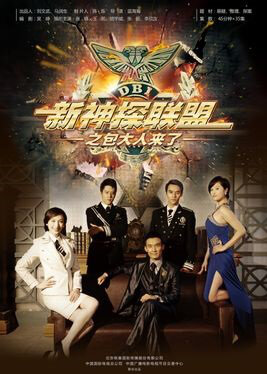 New Detective League Poster, 2013 Chinese TV drama series