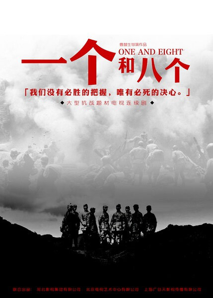 One and Eight Poster, 2013