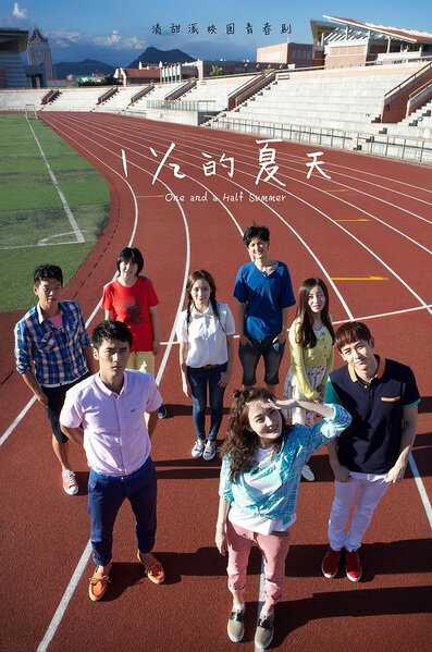 One And A Half Summer 2013 Chinese Tv Series