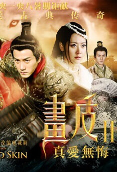 Painted Skin 2 Poster, 2013 China TV drama series