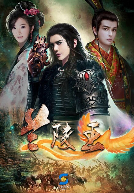 Prince of Lanling Poster, 2013 Chinese TV drama series