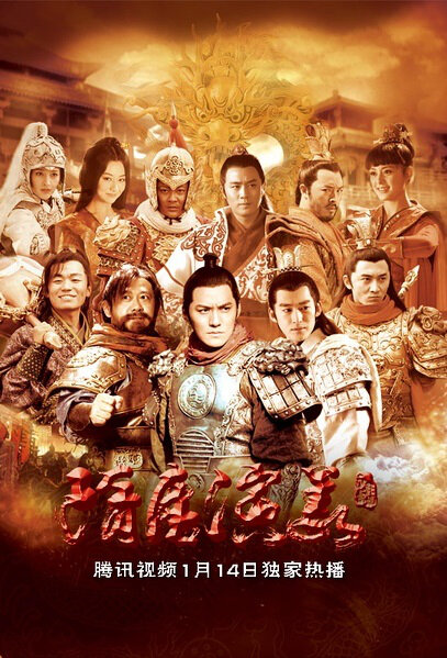 Romance of Sui and Tang Dynasties Poster, 2013 Chinese TV drama series