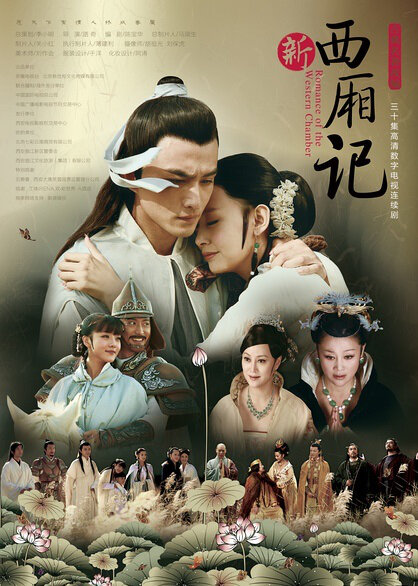 Romance of the Western Chamber Poster, 2013