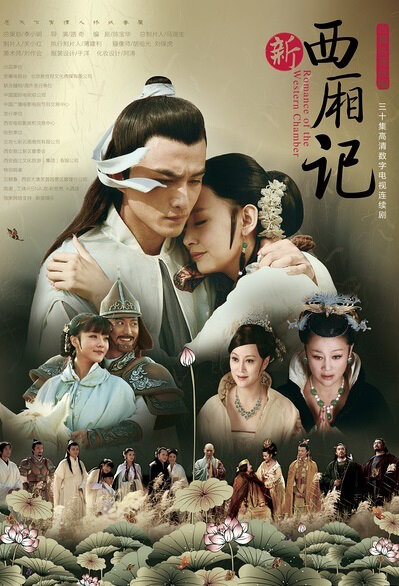 Romance of the Western Chamber Poster, 2013 Chinese TV drama series