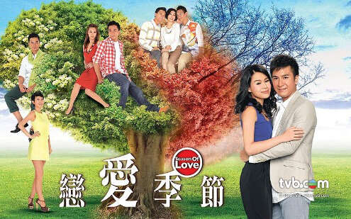Season of Love Poster, 2013