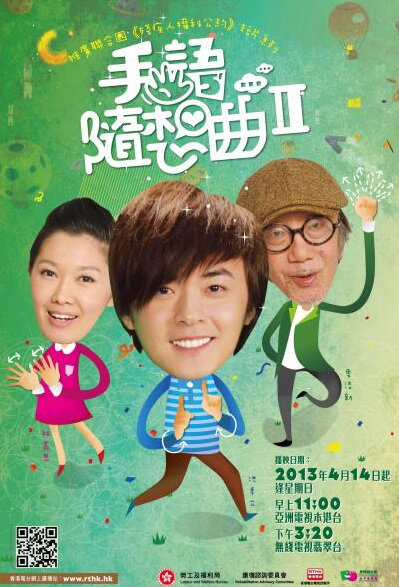 Sign Language 2 Poster, 2013 Hong Kong TV drama series