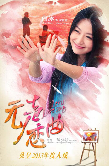 Silent Love Song Poster, 2013