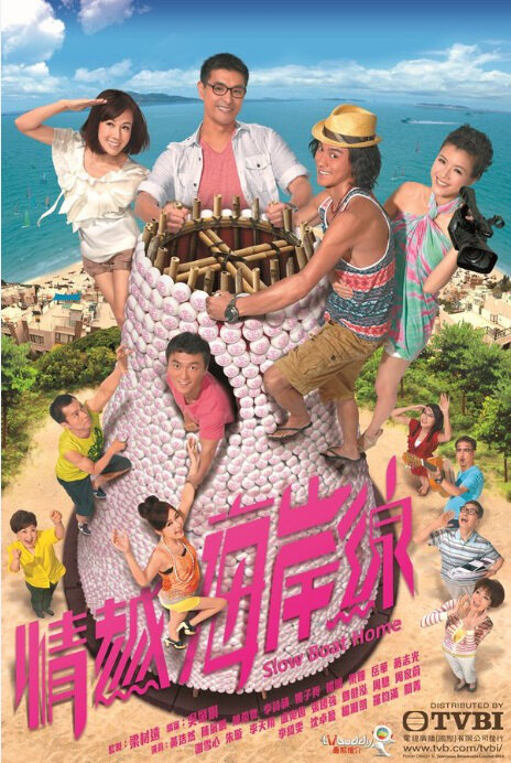 Slow Boat Home Poster, 2013 Hong Kong Drama Series