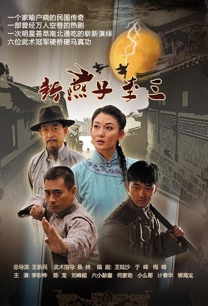 Swallow Li San Poster, 2013 China TV drama series