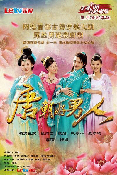 Tang Dynasty Good Man Poster, 2013 Chinese TV Drama series