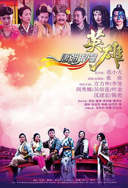 Tang Dynasty Romantic Hero Poster, 唐朝浪漫英雄 2013 Chinese TV drama series