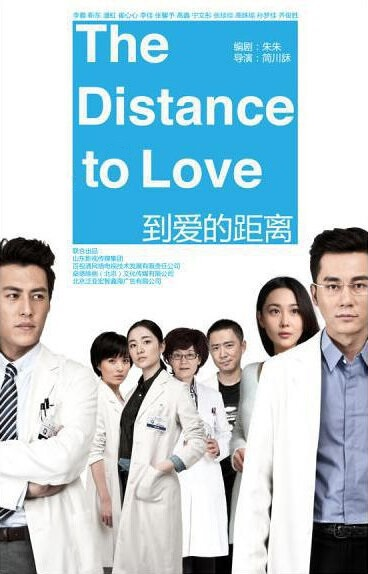 The Distance to Love Poster, 到爱的距离 2013 Chinese TV drama series