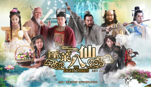 The Eight Fairies Poster, 2013