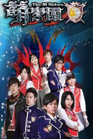 The M Riders 5 Poster, 2013