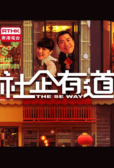 The Soical Enterprise Way Poster, 2013 Hong Kong TV drama series