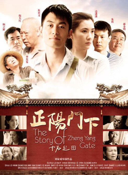 The Story of Zheng Yang Gate Poster, 2013