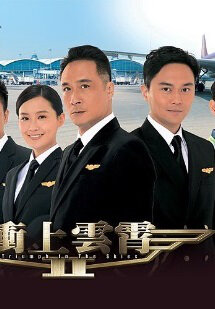 Triumph in the Skies II Poster, 2013 HK TV drama series