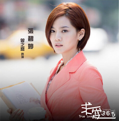 True Love 365 Poster, 2012, Joanne Tseng