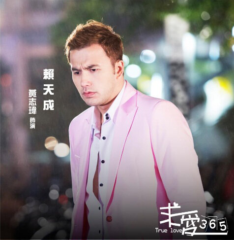 JerryHuang in True Love 365 (2013) - TV Drama Series