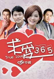 True Love 365 Poster, 2013, Taiwan Drama Series
