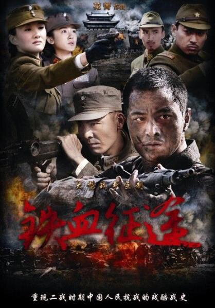 Warrior Is Gone Poster, 2013