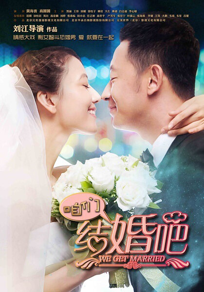 We Get Married Poster, 2013