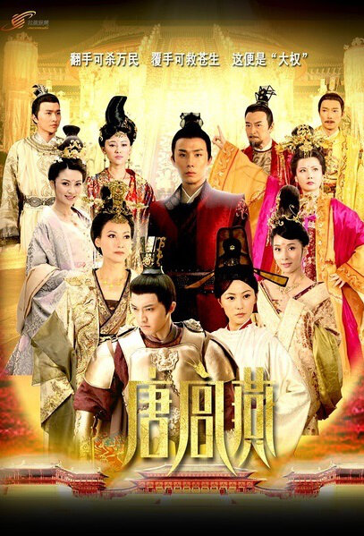 Woman World Poster, 2013 Chinese TV drama series
