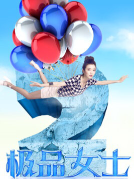 Wonder Lady Poster, 2013 China TV drama series