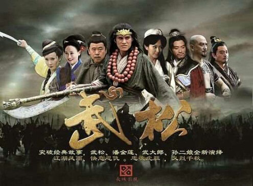 Wu Song Poster, 2013 Chinese TV drama series