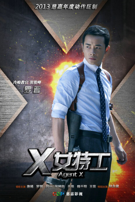 Agent X Poster, 2013, Luo Jin