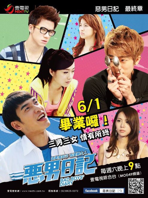 Bad Boys' Diary Poster, 2013, Jenna Wang
