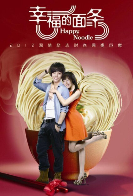 Happy Noodle Poster, 2013 Chinese TV drama series