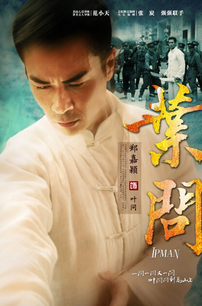 Ip Man Poster, 2013 China TV drama series