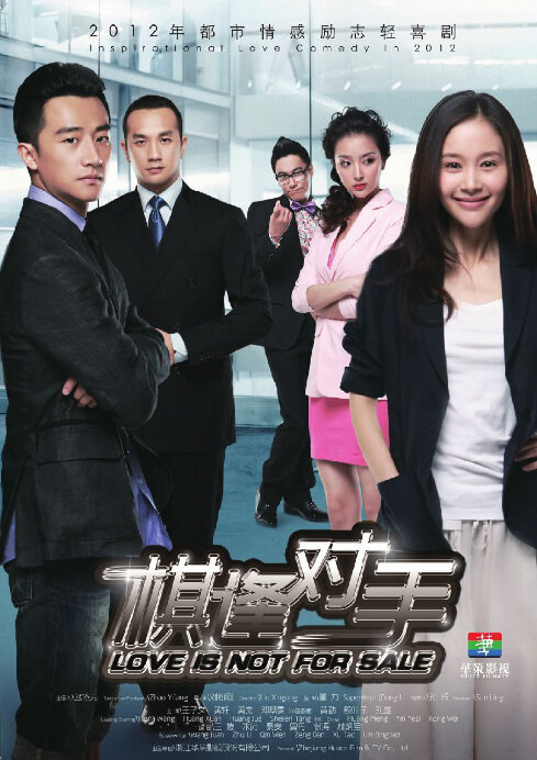 Love Is Not for Sale Poster, 2012