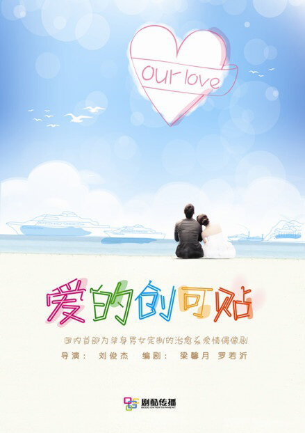 Our Love Poster, 2013