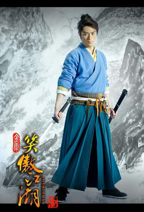 Swordsman Poster, 2013 chinese tv drama series