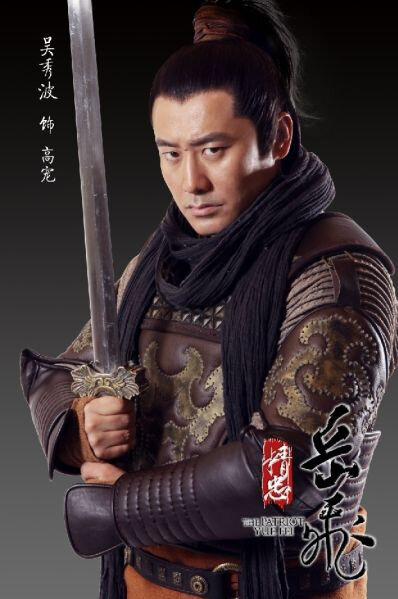 The Patriot Yue Fei Poster, 2013