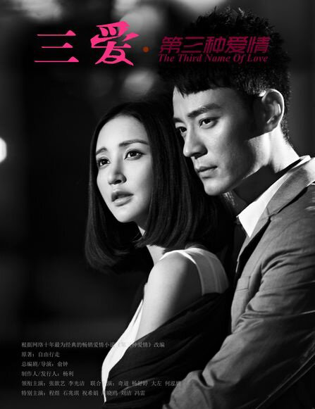The Third Name of Love Poster, 2013