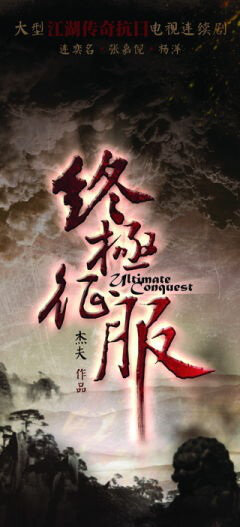 Ultimate Conquest Poster, 2013