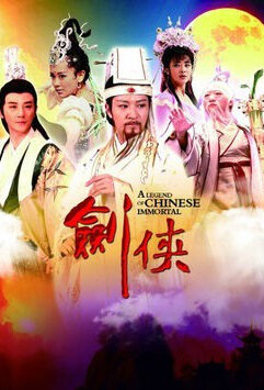 A Legend of Chinese Immortal Poster, 2014 Chinese TV drama series