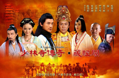 A Legend of Shaolin Poster, 2014 Chinese TV drama series