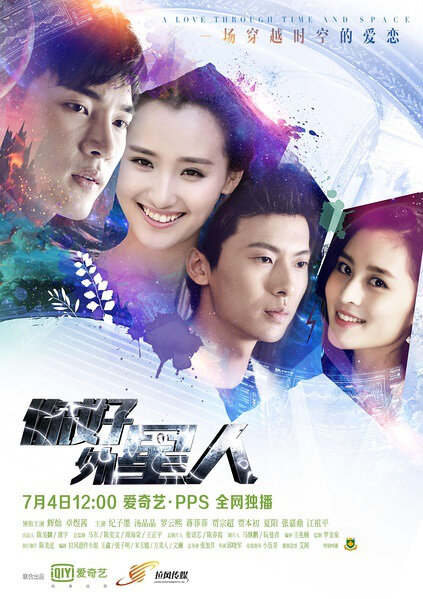 A Love Through Time and Space Poster, 2014
