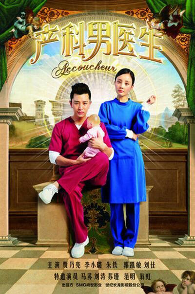 Accoucheur Poster, 2014 Chinese TV drama series