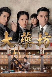 All That Is Bitter Is Sweet Poster, 2014 Hong Kong Drama Series