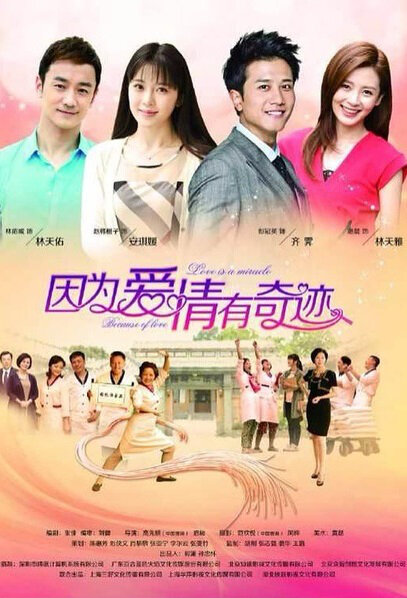 Because of Love - Love Is a Miracle Poster, 2014 Chinese TV drama series