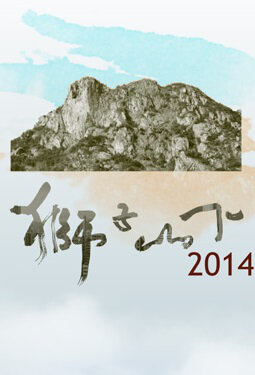 Below the Lion Rock 2014 Poster, 2014 Hong Kong TV Drama Series