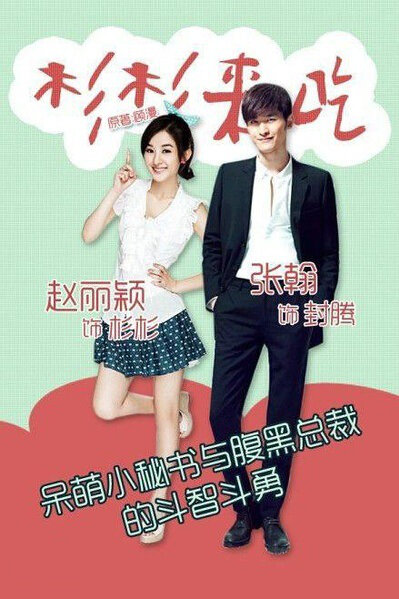 Boss & Me Poster, 2014 Chinese TV drama series