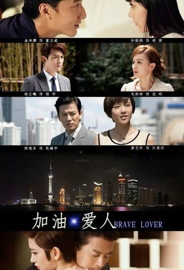 Brave Lover Poster, 2014 Chinese TV drama series