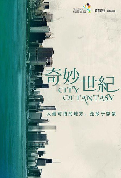 City of Fantasy Poster, 2014 Chinese TV drama series