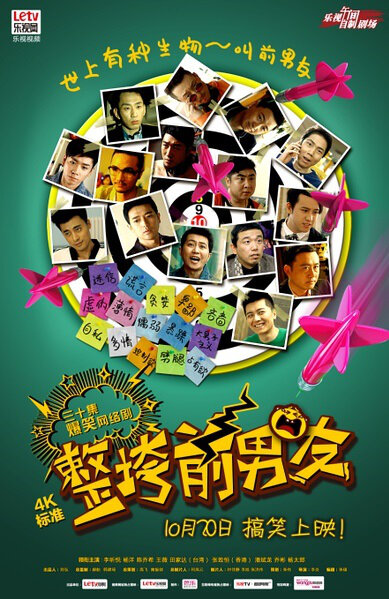 Complete Ex Poster, 2014 chinese tv drama series